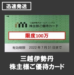 ★即決★送料無料★三越伊勢丹 株主優待カード(限度額100万円) 1枚