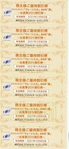 TOKAIホールディングス 株主優待券 スカイレストラン ヴォーシエル 最新 即有 21年12月末迄 20%割引券24枚 婚礼割引 フレンチ 静岡