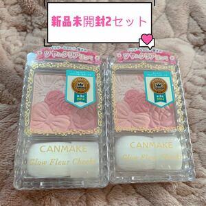 新品未開封  No.04 キャンメイク 2個セット グロウフルールチークス CANMAKE