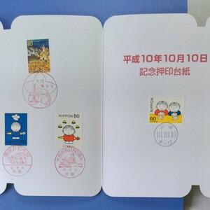 記念押印切手帳 平成10年10月10日 大垣80円 切手4枚 記念印 風景印