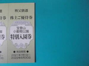 ■秩父・長瀞・宝登山小動物公園特別入園券■1枚■秩父鉄道株主優待■有効期限:2022.6.30  送料63円~