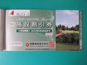 ■常磐興産・株主優待 スパリゾートハワイアンズ・ゴルフコース  施設割引券 1枚  2022年6月30日迄 有効