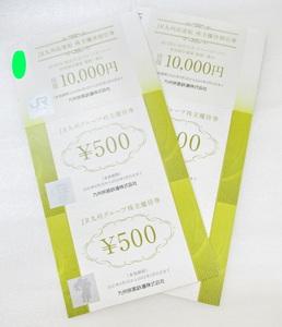 ★JR九州グループ株主優待券冊子2冊 JR九州高速船割引券2枚+500円券×10枚(送料無料)★
