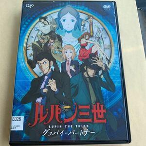 ルパン三世 グッバイ・パートナー  DVD
