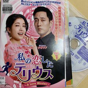 私の恋したテリウス  DVD 全巻セット 韓国ドラマ レンタル落ち