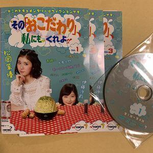 その「おこだわり」、私にもくれよ!! DVD 松岡茉優