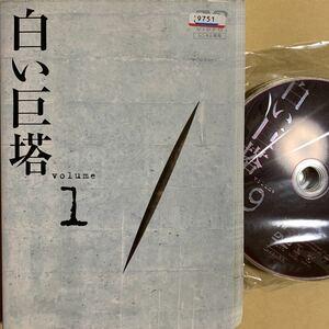 白い巨塔 田宮二郎 DVD レンタル落ち 全巻セット