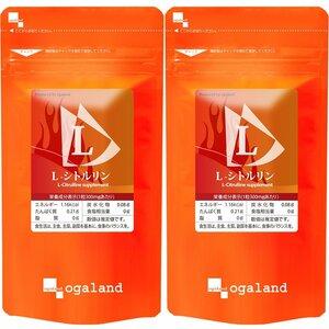 送料無料 ★ オーガランド L-シトルリン(約6ヶ月分)サプリメント ★ 約3ヶ月分×2袋セット ☆ ダイエット