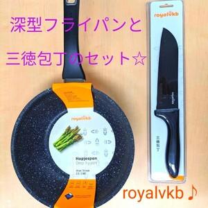 値下げしました☆【新品・未使用品】royalvkb☆深型24㌢フライパン&刃渡り18㌢三徳包丁のセット♪