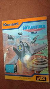 「スカイジャガー」MSX 箱説付き ROM コナミ