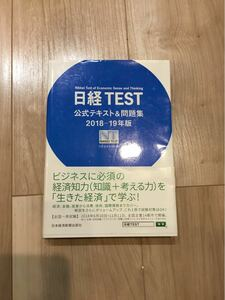 日経TEST公式テキスト&問題集 (2018−19年版) 日本経済新聞社 (編者)