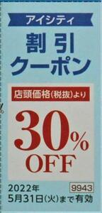 HOYA株主優待 アイシティ コンタクトレンズ30%割引クーポン 1枚 2022年5月31日まで