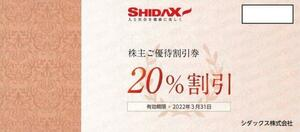 シダックス 株主優待 20%割引券 5000円 ホテルワイナリーヒル 中伊豆ワイナリーシャトーT.S