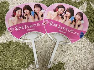 """UQ mobile """"uchiwa"""" fan 2 pieces set Fukada Kyouko many part not yet ...... new goods! unused goods!"""