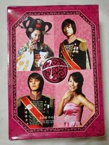 韓国ドラマ 宮 主演チュ・ジフン ユン・ウネ 韓国盤 ディレクターズカット盤DVD BOX