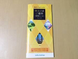 西武ホールディングス (Seibu Holdings)西武鉄道系列・西武遊園地・株主優待施設利用優待券1冊