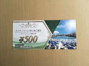 HIS 株主様ご優待 ラグナシアご入園割引券 500円×1枚 2022年1月31日迄