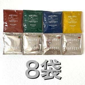 ロクメイコーヒー ドリップバッグ 日常を豊かにするブレンド8種類 詰め合わせ 計8袋