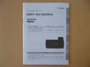 ★a953★ユピテル カメラ一体型 ドライブレコーダー DRY-SV2050d 取扱説明書 説明書★