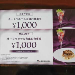 オークラホテル丸亀 株主優待 お食事券 2000円分 大倉工業 株主優待券