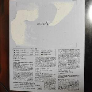 カスイ シャンプー トリートメント エッセンス KASUI アジュバンコスメジャパン 株主優待品