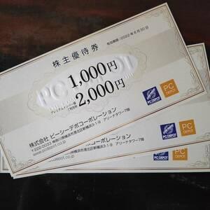 ピーシーデポコーポレーション 株主優待券 3000円分 PCDEPOT PCデポ