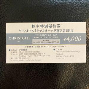 クリストフル ホテルオークラ東京店限定 Oakキャピタル株主優待 4000円券 1枚 2021/6/30期限 即決あり