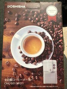 【未使用新品】全自動コーヒーメーカー CMU-501