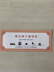 三重交通グループ 株主優待券1冊 路線バス乗車券ほか  有効期限2021年12月31日まで