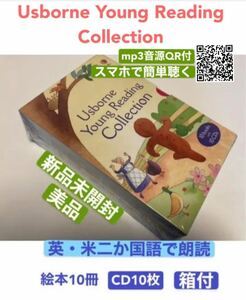 Usborne Young Reading Collection  新品未開封