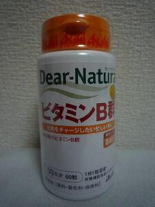 Dear-Natura ディアナチュラ ビタミンB群 栄養機能食品 ★ アサヒ Asahi ◆ 1個 60日分 60粒 サプリメント 香料・着色・保存料は不使用