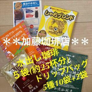 *加藤珈琲店*人気♪水出し珈琲5袋(約25杯)&ドリップバッグ5種10袋セット