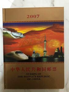 中国切手アルバム 2007年 切手87枚 小型シート5枚 切手帳 3冊