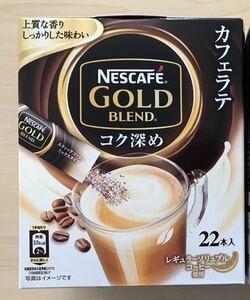 ネスカフェ ゴールドブレンド カフェラテ コク深め 1箱 22本 スティックコーヒー