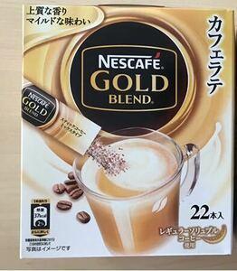 ネスカフェ ゴールドブレンド カフェラテ 1箱 22本分 スティックコーヒー