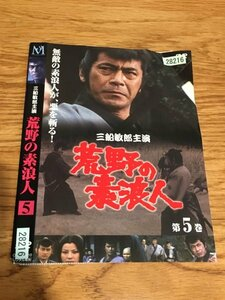 荒野の素浪人 第5巻 レンタル落ち DVD ドラマ です Y21