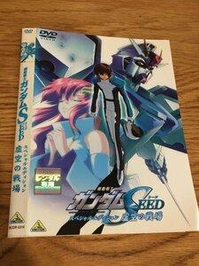 機動戦士ガンダムSEED スペシャルエディション 虚空の戦場  【レンタル落ち】 DVD です Y21