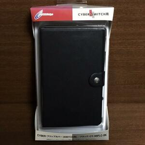 ニンテンドースイッチ フリップカバー SWITCH ブラック 手帳型 スタンド