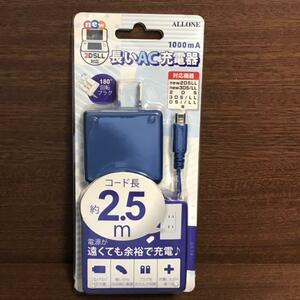new3DS 長いAC充電器 スイングプラグ 省スペース 携帯 ゲーム ブルー 青 ニンテンドー DS 2DS