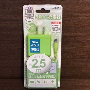 new3DS 長いAC充電器 スイングプラグ 省スペース 携帯 ゲーム グリーン ニンテンドー DS 2DS 2.5m