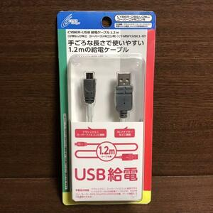 USB給電ケーブル クラシックミニ スーパーファミコン グレー 1.2m