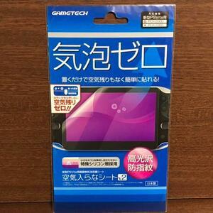 PSVita PCH-2000 画面保護シート 液晶保護フィルム ヴィータ vita 気泡ゼロ シリコン