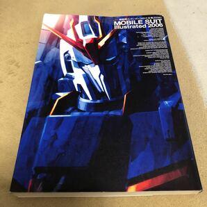 機動戦士ガンダム MS大全集2006 メディアワークス