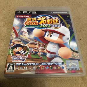 実況パワフルプロ野球 2012 決定版  PS3