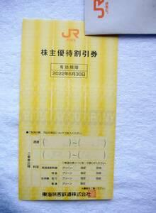 最終セール/ラスト1枚/JR東海/株主優待割引券/有効期限2022.6.30/運賃および料金の双方を割引!今回限りの出品/人気/東海旅客鉄道株式会社