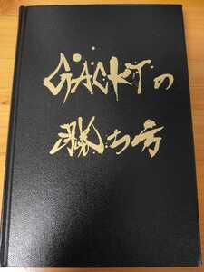 GACKTの勝ち方 特装版 ハードカバー 朗読CDなし 黒(初回限定色) ヴィレッジヴァンガード ヴィレバン ヴィレッジバンガード GACKT ガクト