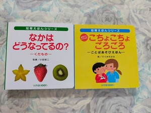 【美品】赤ちゃん絵本 2冊セット