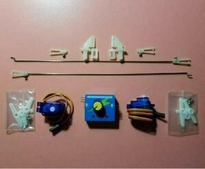 サーボモーター テスター+超小型 サーボモーター 2個+ホーンセット+ロッド
