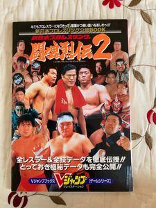 新日本プロレスリング 闘魂烈伝2 プレステ Vジャンプブックス ゲームシリーズ