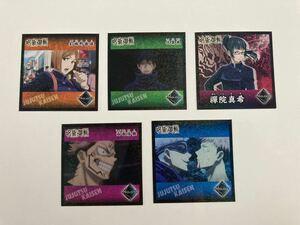 呪術廻戦 シール コレクション 5枚セット